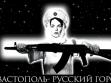 SEVASTOPOL JE RUSKÉ MĚSTO