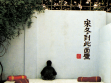 © Song Dong, Facing The Wall, Performance over 10 days, India, 1999, Courtesy: Pace Beijing and Beijing Commune
