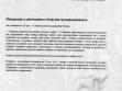 Oficiální pokus upravit počty katolíků přihlášených ve sčítání lidu, aby svědectví o Polsku vypadalo lépe.