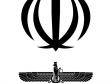 Znak Íránské Islámské republiky, stylizovaný Aláh (nahoře), Achaimenovský znak Zoroastrismu (dole)